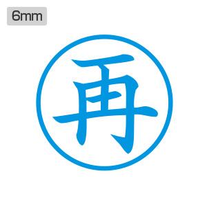 書類・事務処理|シャチハタ Xスタンパーの別注品【シャチハタ通販専門店】最短翌営業日出荷!